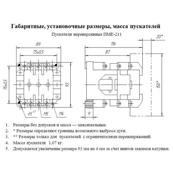 Пускач ПМЕ 211