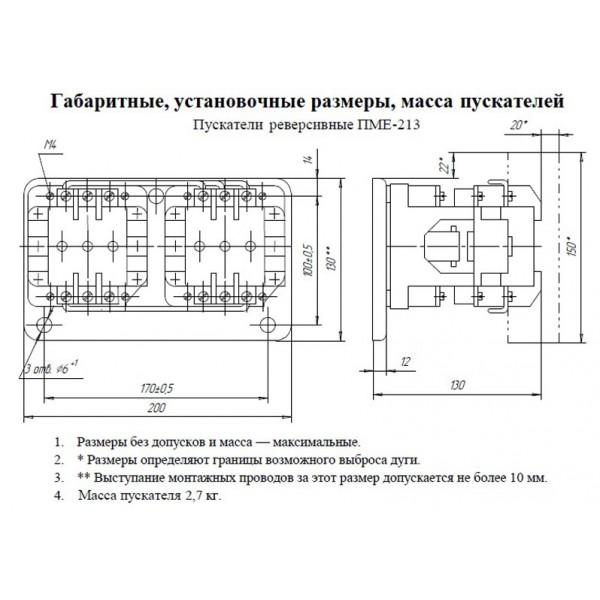 Пускач ПМЕ 213